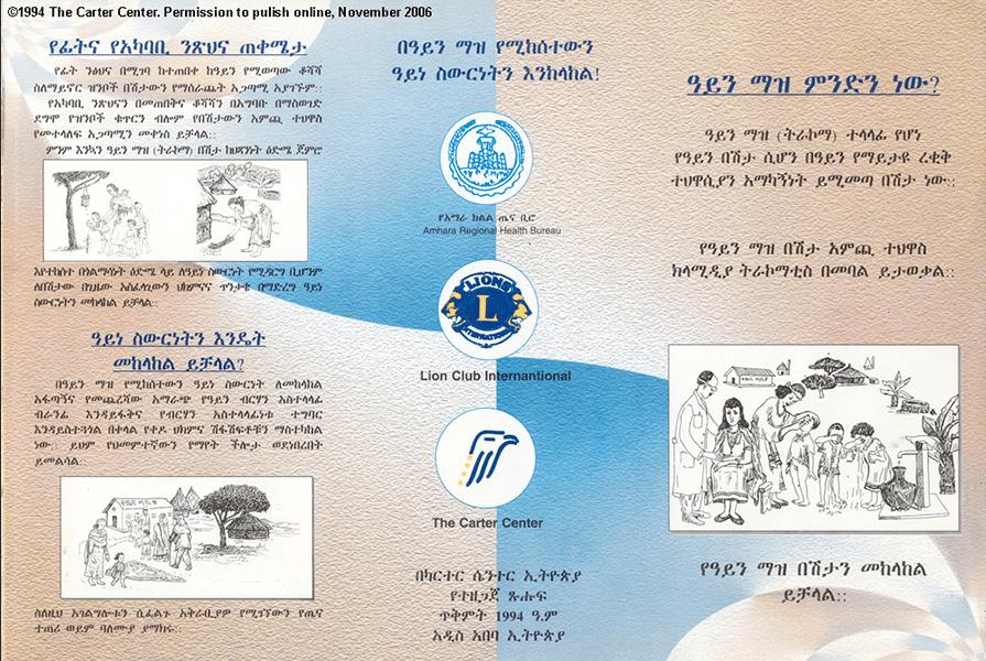 Trachoma Health Education Materials Library: Leaflets